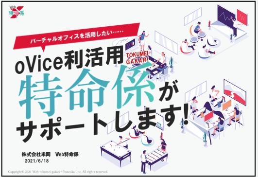 oViceサポート表紙画像